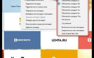 Автообновление вкладок в браузере Firefox — ReloadEvery