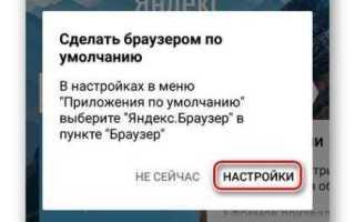Как сделать Яндекс главным браузером на телефоне
