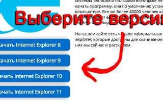 Настройка поиска в обозревателе Internet Explorer
