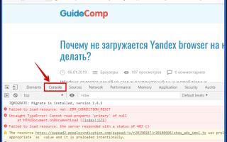 Как открыть консоль в браузере «Яндекс» и других браузерах