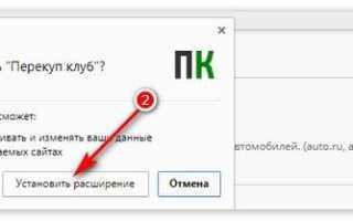 Скачать расширение Перекуп Клуб для Яндекс Браузера