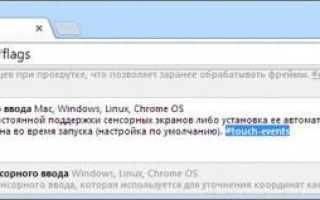 Экспериментальные настройки для улучшения работы Chrome