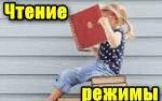 Как включить режим чтения в браузере Яндекс