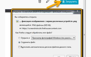 Как сделать скриншот в браузере
