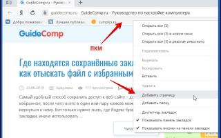 Как сохранять нужные сайты и быстро открывать их через закладки браузера!