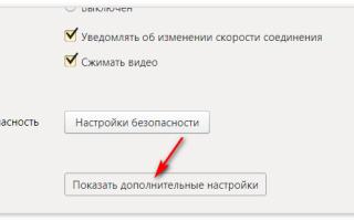 Как включить и отключить уведомления в Yandex браузере с Вконтакте, YouTube и т.п.