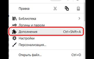 Как убрать Mail.ru из браузера Mozilla Firefox