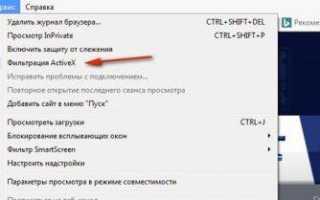 ActiveX — что это? Как установить элемент управления ActiveX?