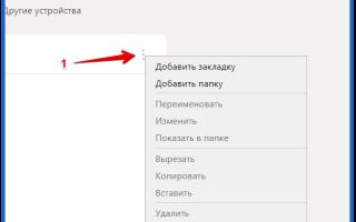 Переустановить Яндекс Браузер с сохранением закладок