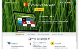 Расширенный поиск Яндекса (и Гугла) с помощью установленного скрипта или в интерфейсе