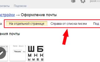 Как изменить тему «Яндекса»: оформляем почту, браузер и главную страницу