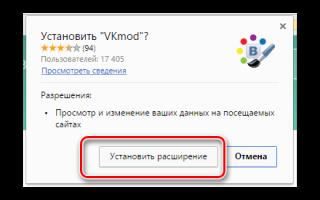 Изменение темы оформления ВКонтакте на компьютере и телефоне