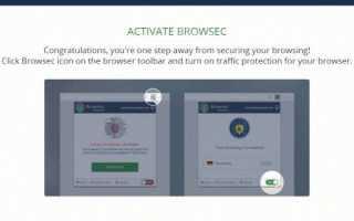 Анонимайзер и шифровальщик в одном лице: браузерное расширение Browsec