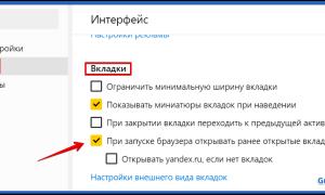 Как восстановить и сохранить предыдущую сессию в Яндекс Браузере