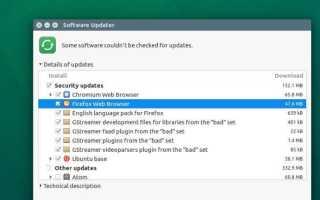 Удаление Firefox в Ubuntu со всеми дополнениями, которые никогда не существовали