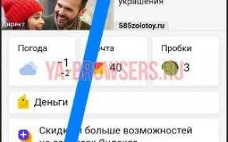 Как добавить страницу в закладки в Яндекс.Браузере