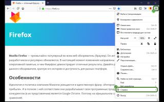 Не добавляются закладки в Firefox