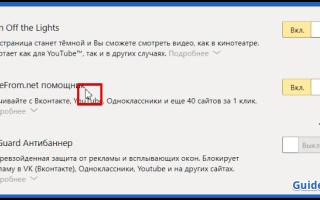 Где находятся расширения в Яндекс Браузере