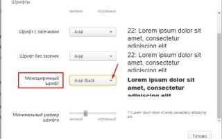 Настраиваем шрифт, кодировку и масштаб в Яндекс-браузере