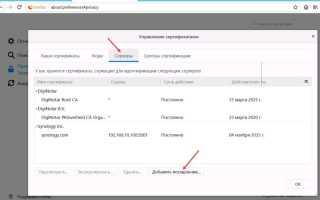 Отключаем сертификаты в браузере Mozilla