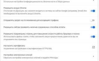Исправление: Google Chrome не сохраняет пароли