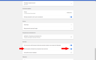 Как отключить процесс GPU в Google Chrome