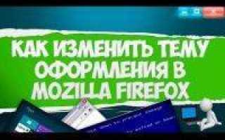 Расширение «Ночной режим» темная тема для Firefox и Chrome