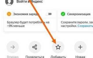 Закладки в Яндекс Браузере на Андроид: как добавить и открыть?