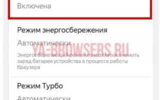 Кнопка «Назад» в Яндекс-браузере и связанные с ней проблемы