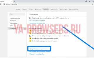 Как поменять язык интерфейса в Яндекс Браузере