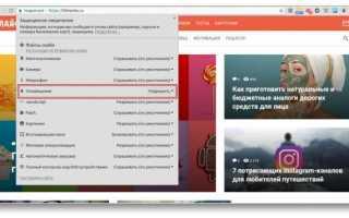 Как отключить оповещения в браузере и запретить сайтам показывать запросы на показ уведомлений