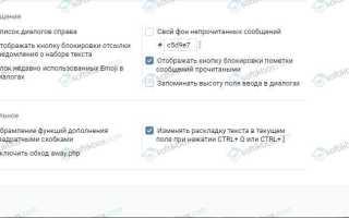 Как удалить «ВКопт» из всех популярных браузеров
