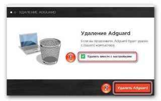 Как полностью деинсталлировать Adguard с компьютера