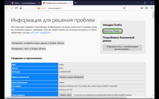Что делать, если Firefox грузит процессор на 100%
