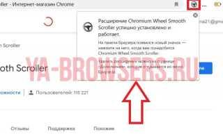 Плавная прокрутка в Опере: мягкий скроллинг страниц в браузере