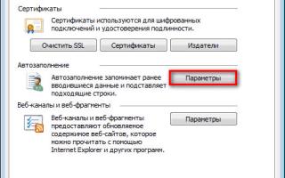 Как удалить сохранённые пароли в Яндекс.Браузере: 4 способа удаления