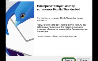 Установка Mozilla Thunderbird