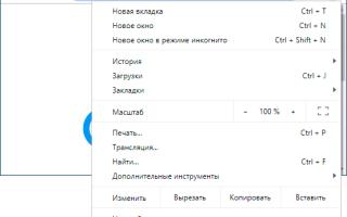Автосохранение платёжных данных в «Google Chrome»? Как включить, отключить или удалить?