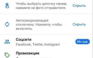 Настройка Яндекс почты на Андроид – подробная инструкция по настройке почтового клиента
