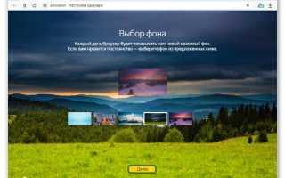 Как пользоваться Яндекс браузером?