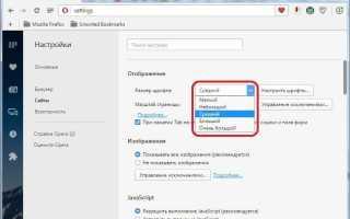 Как увеличить масштаб страницы в браузере Опера