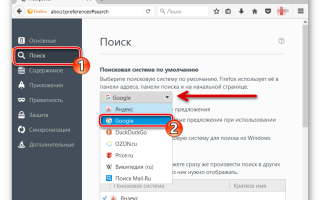 Как сделать Google поиском по умолчанию в браузере