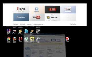 Новый Яндекс браузер — плюсы и минусы