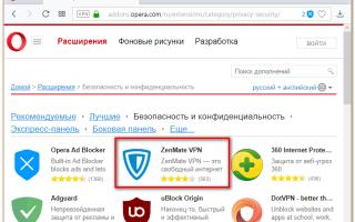 Расширения для Оперы обход блокировки сайтов