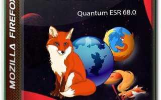 Скачать  Firefox Quantum Portable