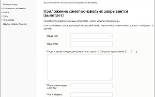 Почему Yandex Браузер постоянно слетает?