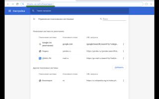 Как поменять поисковую систему по умолчанию в Google Chrome