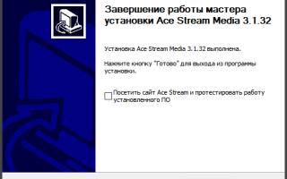 Программа Ace Stream Media: отзывы. Ace Stream Media — что это за программа и для чего она нужна?