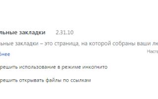 Как убрать Яндекс Дзен со стартовой страницы в пару кликов!