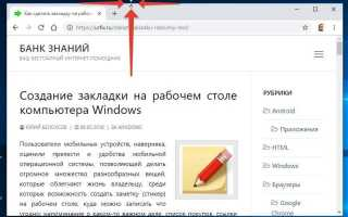 Как изменить размер окна браузера: инструкция